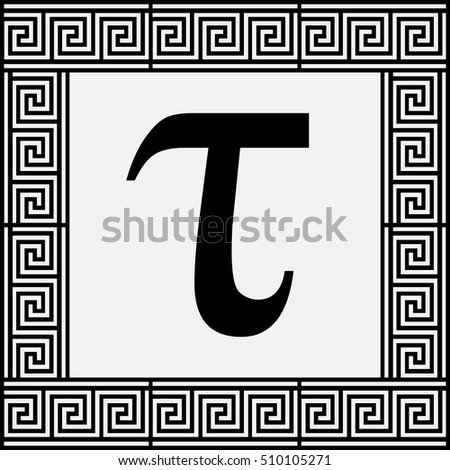 Tau Greek Letter Tau Symbol Vector Stock Vector Royalty Free