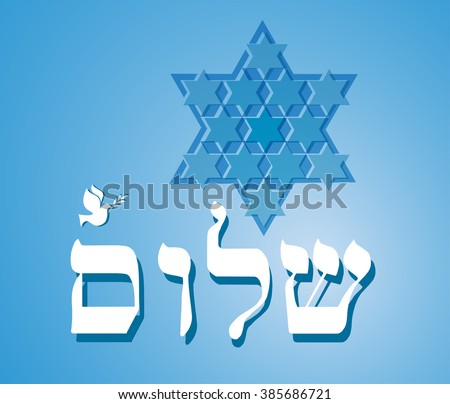 template card with Jewish symbols. peace in Hebrew - stock vector