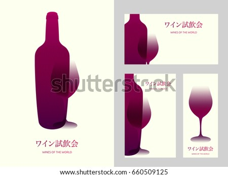 template design with modern of wine glass and bottle text in japanese for wine