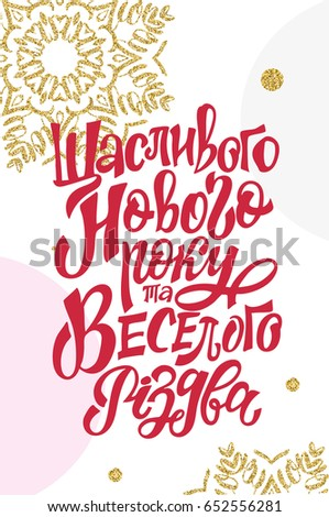 Template card poster hand made lettering stock vector 652556281 template for card poster with hand made lettering inscription on ukrainian language translate as m4hsunfo