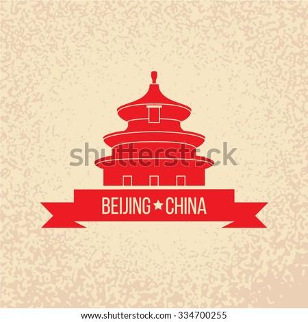 Temple of heaven in Beijing China. Vintage vector silhouette. - stock vector