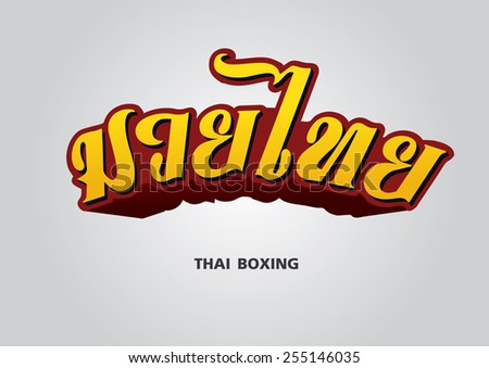 Text Muay Thai On Thai boxing shorts - stock vector