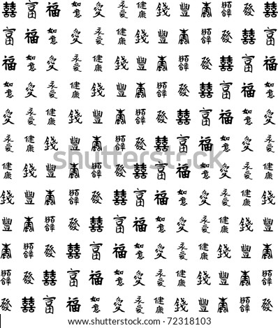 Chinese Letters Stock Images, Royalty-Free Images & Vectors ...