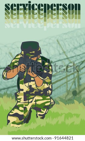 The Brave Serviceperson of South Korea - with the Military Demarcation Line - stock vector