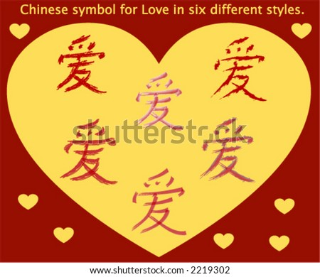 Chinese Symbol Love Six Different Pen Stock Vector Royalty Free