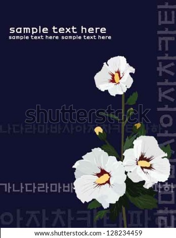 The rose of Sharon which is national flower of Korea with Korean background - stock vector