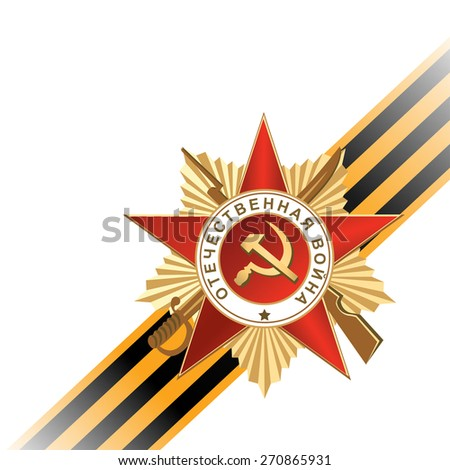 """the St. George's ribbon and medal of Great Patriotic War with text """"Patriotic War"""", 9 may, The Day of the Victory concept - stock vector"""