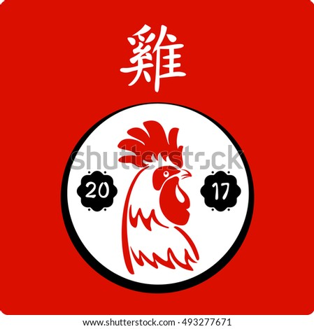 "The symbol of the new 2017 - ""fire rooster""(cock) , on the eastern calendar. Vector. eps8."