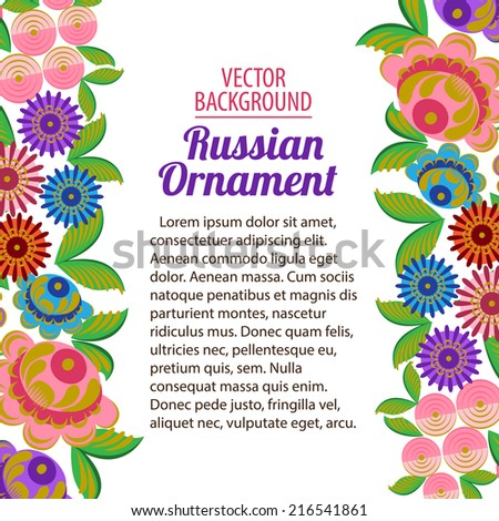 The traditional Russian floral background - stock vector
