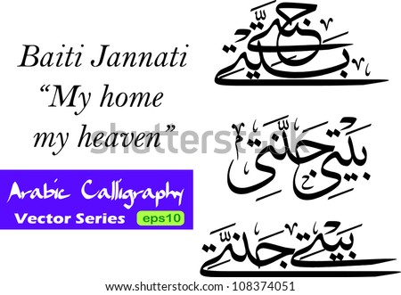 Three (3) arabic calligraphy vector variation of 'Baiti Jannati' word (translation: My home my heaven) in thuluth style - stock vector
