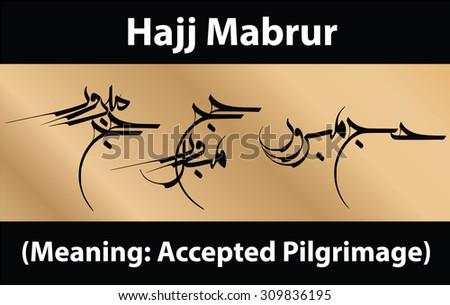 Three (3) arabic greeting words 'Hajj Mabrur / Mabroor' calligraphy.Translated as accepted pilgrimage. It is a common greeting among the hajj pilgrims in Mecca / Medina during hajj season and Eid Adha - stock vector