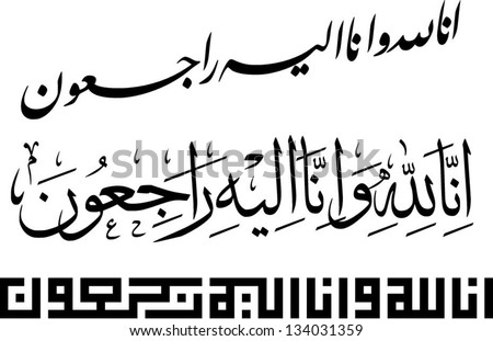 Three variations of an arabic phrase (transliteration:'Innalillahiwainnailayhiraji'un', translation:'Surely we belong to God and to Him shall we return'. Muslim cite it whenever hit by calamity/death - stock vector
