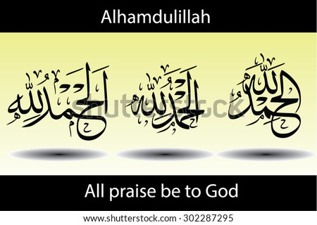 Three (3) vectors composition of arabic phrase Alhamdulillah (translation: All praise be to God). Muslim recite it for showing gratitude to Allah/God after success or after completing anything.