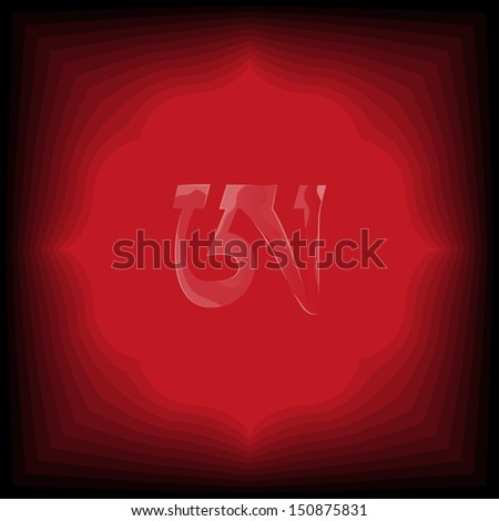 Tibetan Letter On Red Lotus Flower Stock Vector 150875831 ...