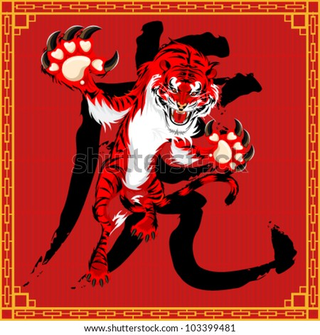 Tiger Chinese New Year - stock vector