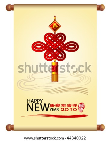 Traditional Chinese handscroll of painting - for Chinese new year - stock vector