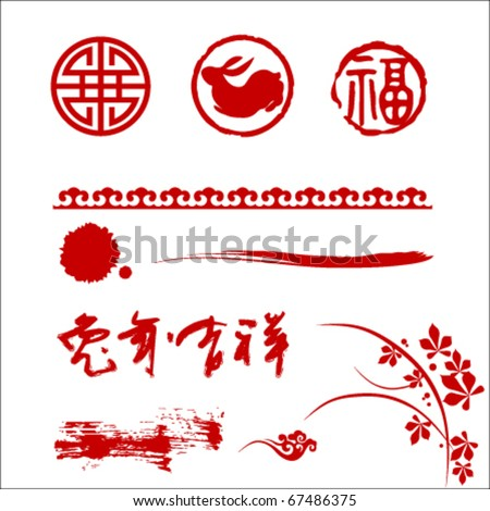 traditional Chinese paper-cut for chinese new year - stock vector