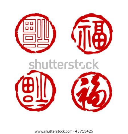 Chinese New Year Fish Symbol Chinese New Year Stock