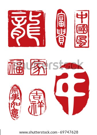 """Traditional Chinese seals: the seals represent """"dragon"""", """"family"""", """"good fortune"""", """"chia style"""", """"prosperity"""", """"wealth and honor"""" and """"chinese new year"""". - stock vector"""