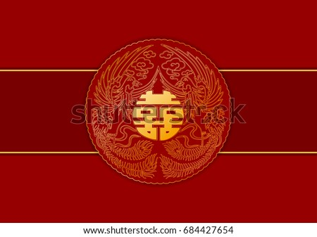 Traditional Chinese Wedding Invitation Template Double Stock Vector ...