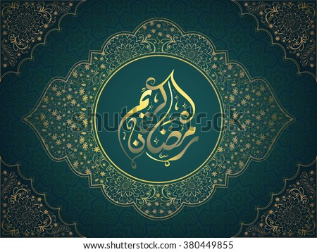 Traditional floral design decorated elegant greeting card with Arabic Islamic Calligraphy text Ramadan Kareem for Holy Month of Muslim Community festival celebration. - stock vector