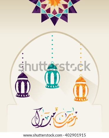 traditional lantern of Ramadan. Ramadan Kareem (translation Generous Ramadhan) in Arabic calligraphy style. Ramadhan or Ramazan is a holy fasting month for Muslim-Moslem 1