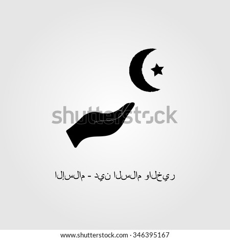 Peace Symbol In Arabic 31431 Newsmov