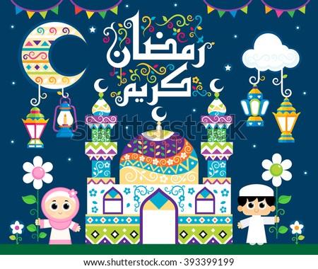 Translation (Happy Ramadan) ,  Text written in Arabic - stock vector