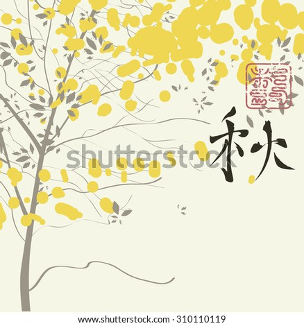 tree in the Chinese style. hieroglyph fall