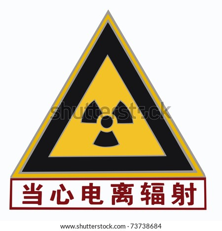 "triangular nuclear warning sign with chinese word ""caution ionizing radiation"" on white background,"