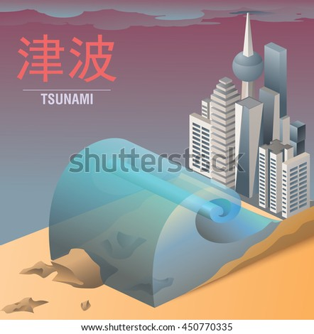 Tsunami seismic sea wave and city buildings. Illustration contains Japanese characters and English translation below. Vector EPS10 - stock vector