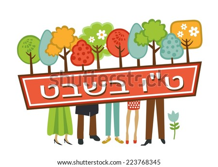 tu bi-shvat - stock vector