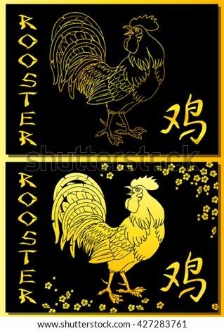 Two cards. Fervent red rooster and oriental cherry branch on white background. Fiery cock, chicken a symbol of the Chinese new year 2017.