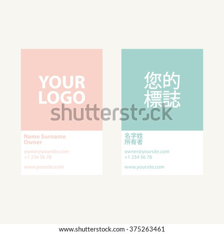 Twosided vector corporate business card template stock vector two sided vector corporate business card template on two languages english and chinese reheart Gallery