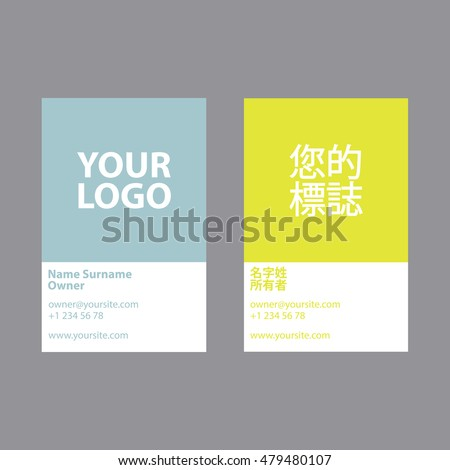 Twosided vector corporate business card template stock vector two sided vector corporate business card template on two languages english and chinese colourmoves
