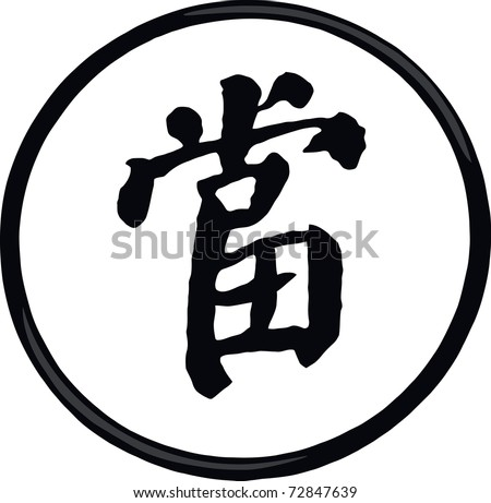 Typical Chinese tradition pawn shop sign,the symbol has been used for thousands of years in China,the text in central means pledges or pawns and pronounces  simply the dang. - stock vector
