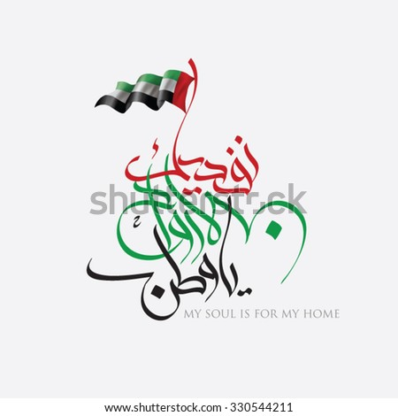 UAE MY SOUL IS FOR MY HOME - stock vector