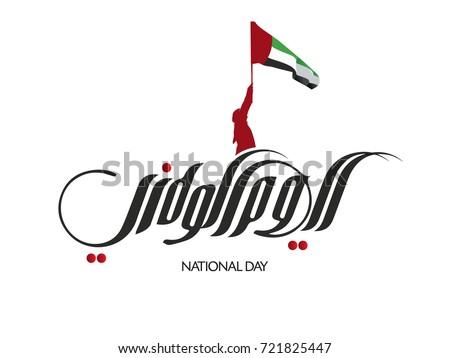 Uae national day written arabic stock vector royalty free uae national day written in arabic stopboris Choice Image