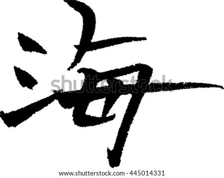 Umi means Beach Japanese calligraphy