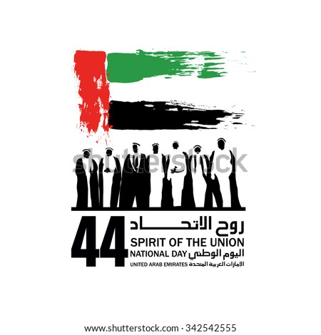 united arab emirates national day december the 2nd,spirit of the union - stock vector