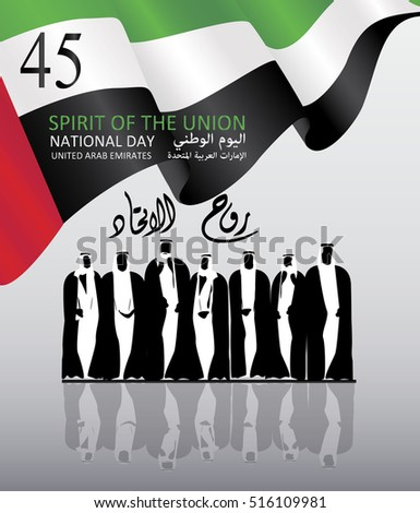 "United Arab Emirates  National Day Logo, with an inscription in Arabic translation ""Spirit of the union, National Day, United Arab Emirates"" , Vector illustration"