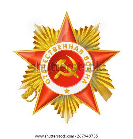 USSR gold star medal Victory Day - stock vector
