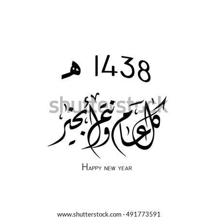 Popular Muharram Eid Al-Fitr 2018 - stock-vector-vector-arabic-calligraphy-eid-greeting-card-background-translation-may-you-be-well-throughout-the-491773591  Pic_193253 .jpg