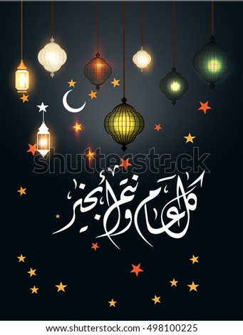 vector Arabic calligraphy eid greeting card with arabesques pattern (translation May you be well throughout the year) the occasion of Islamic New Year Muharram (Muslim New Year hijri)