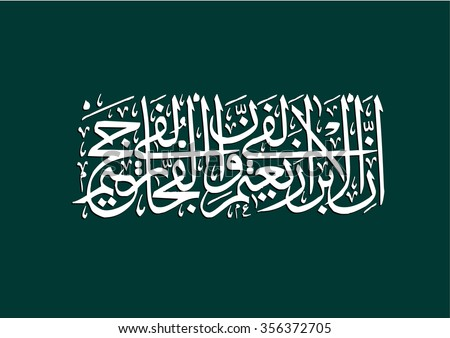 vector arabic calligraphy illustration (quran verse)  .TRANSLATION :  As for the Righteous, they will be in bliss And the Wicked - they will be in the Fire - stock vector