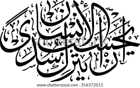 vector arabic calligraphy illustration (quran verse)  .TRANSLATION : Does man think that he will be left uncontrolled - stock vector