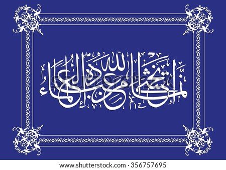 vector arabic calligraphy illustration (quran verse) .TRANSLATION : Only those fear Allah , from among His servants, who have knowledge - stock vector
