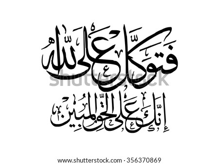vector arabic calligraphy illustration (quran verse)  .TRANSLATION : So put your trust in Allah; surely you are upon the evident Truth - stock vector