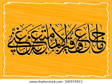 Vector Arabic Calligraphy. Translation: -  a poor man goes hungry only because a rich man enjoys his wealth - stock vector