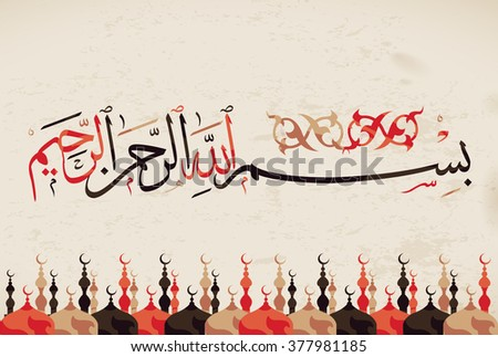Vector Arabic Calligraphy. Translation- Basmala - In the name of God, the Most Gracious, the Most Merciful 4 - stock vector